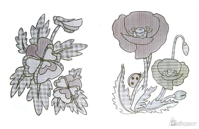 Иллюстрация 1 из 16 для Цветочная поляна. Раскрась водой | Лабиринт - книги. Источник: Лабиринт