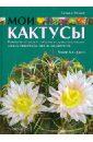 Мозес Хельга Мои кактусы: Руководство по уходу за кактусами и другими суккулентами для всех любителей растений