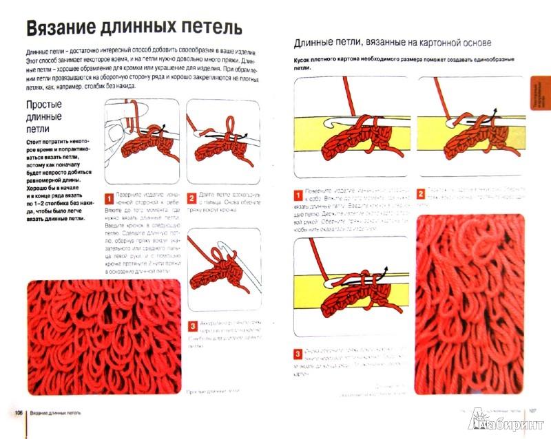 Иллюстрация 1 из 16 для Библия вязания крючком. Подробное руководство по всем техникам вязания - Джейн Кроуфут   Лабиринт - книги. Источник: Лабиринт