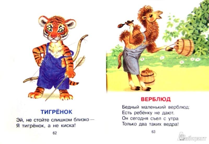 Иллюстрация 1 из 18 для Детям про всё на свете - Самуил Маршак | Лабиринт - книги. Источник: Лабиринт