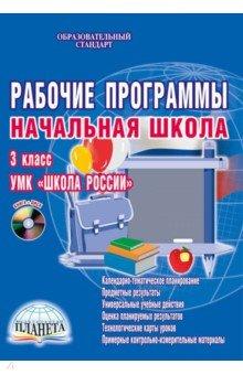 Рабочие программы. Начальная школа. 3 класс. УМК «Школа России» (+CD)