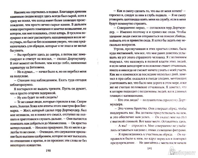 Иллюстрация 1 из 9 для Приключения Майкрофта Холмса - Куинн Фосетт   Лабиринт - книги. Источник: Лабиринт