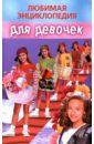 Обложка Любимая энциклопедия для девочек