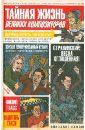 Обложка Тайная жизнь великих композиторов