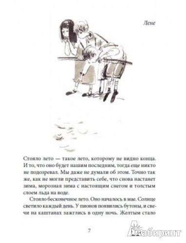 Иллюстрация 1 из 24 для Щучье лето - Ютта Рихтер | Лабиринт - книги. Источник: Лабиринт