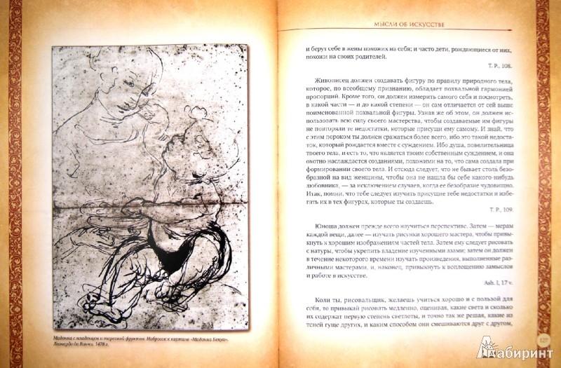 Иллюстрация 1 из 16 для Рукописи Леонардо да Винчи | Лабиринт - книги. Источник: Лабиринт