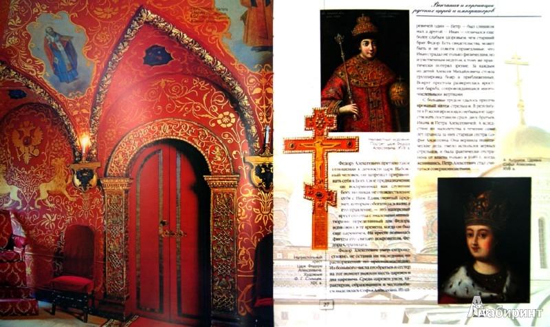Иллюстрация 1 из 24 для Сокровища Российской империи - Гончарова, Гореликова-Голенко | Лабиринт - книги. Источник: Лабиринт