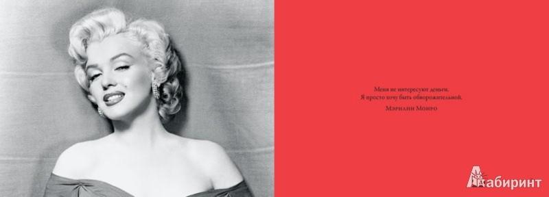 Иллюстрация 1 из 33 для Мэрилин Монро. В образах и словах | Лабиринт - книги. Источник: Лабиринт