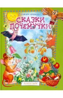 Сказки почемучки, Лесной календарь цветкова н ред скажи почему большие вопросы маленьких детей