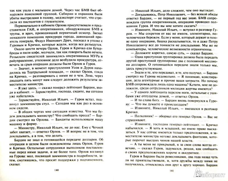 Иллюстрация 1 из 8 для Бросок кобры - Николай Леонов | Лабиринт - книги. Источник: Лабиринт