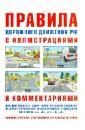 ПДД с иллюстрациями и комментариями на 01.09.13, Русаков И. Р.
