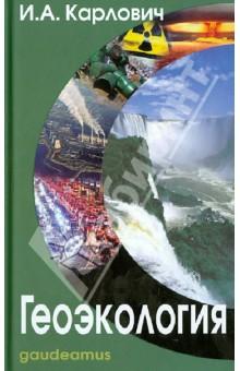 Геоэкология. Учебник для вузов