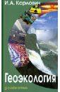 Геоэкология / 2-е изд./, Карлович Игорь Анатольевич
