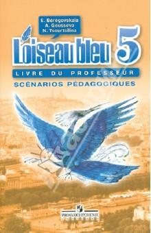 Французский язык. Второй иностранный язык. 5 класс. Книга для учителя. Поурочные разработки