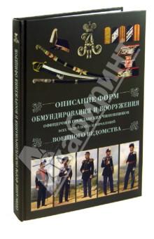 Описание форм обмундирования и вооружения офицеров и гражданских чиновников всех частей войск чартер для всех
