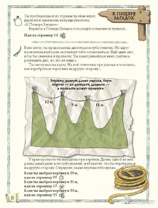 Иллюстрация 1 из 37 для Пещера загадок - Дэвид Гловер | Лабиринт - книги. Источник: Лабиринт