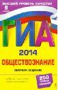 Обложка ГИА-2014. Обществознание. Сборник заданий. 9 класс