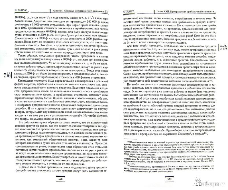 Иллюстрация 1 из 17 для Капитал. Критика политической экономии. Том 1. Процесс производства капитала - Карл Маркс | Лабиринт - книги. Источник: Лабиринт