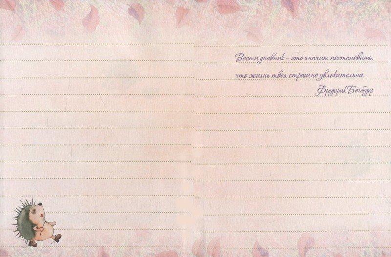 Иллюстрация 1 из 47 для Ёжики повсюду! Тетрадочка для записочек | Лабиринт - канцтовы. Источник: Лабиринт