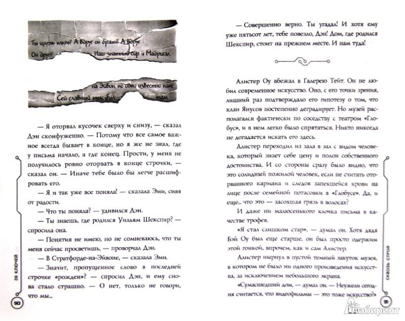 Иллюстрация 1 из 23 для Сквозь строй. Книга 10 - Маргарет Хэддикс | Лабиринт - книги. Источник: Лабиринт