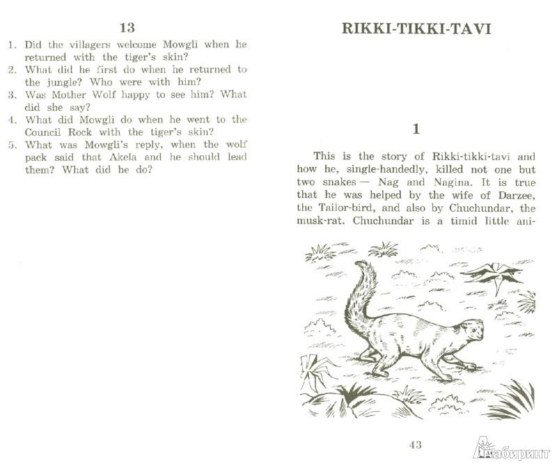 Иллюстрация 1 из 10 для Книга Джунглей - Редьярд Киплинг | Лабиринт - книги. Источник: Лабиринт