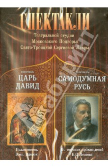 Zakazat.ru: Спектакли театральной студии ПТСЛ. Царь Давид (DVD).