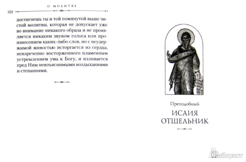 Иллюстрация 1 из 14 для Избранные поучения святых отцов о молитве | Лабиринт - книги. Источник: Лабиринт