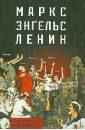 Маркс - Энгельс Ленин
