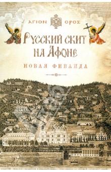 Русский скит на Афоне Новая Фиваида