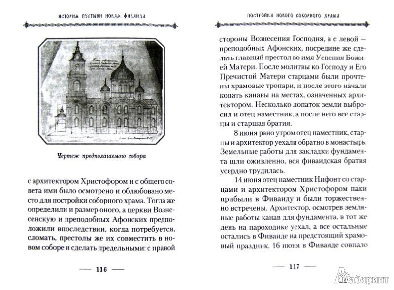 Иллюстрация 1 из 13 для Русский скит на Афоне Новая Фиваида | Лабиринт - книги. Источник: Лабиринт