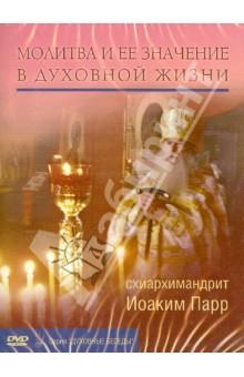 Молитва и ее значение в духовной жизни (DVD)