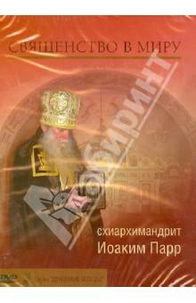 Священство в миру (DVD)