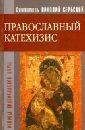 Православный Катехизис, Святитель Николай Сербский (Велимирович)