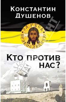 Кто против нас? разумовский ф кто мы анатомия русской бюрократии