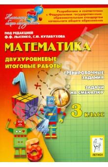 Математика. 3 класс. Двухуровневые итоговые работы. Учебно-методическое пособие