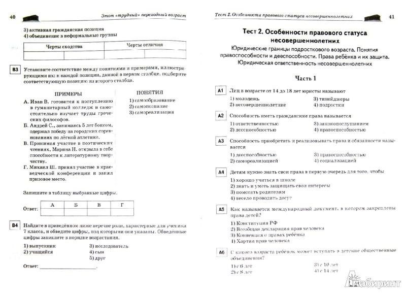 Контрольные тесты по обшествознанию 7 класс