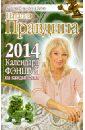 Правдина Наталия Борисовна Календарь фэншуй на каждый день 2014 года правдина н календарь фэншуй на каждый день 2016 года