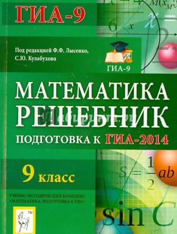 Лысенко гдз кулабухова 2018 математика решебник гиа-9