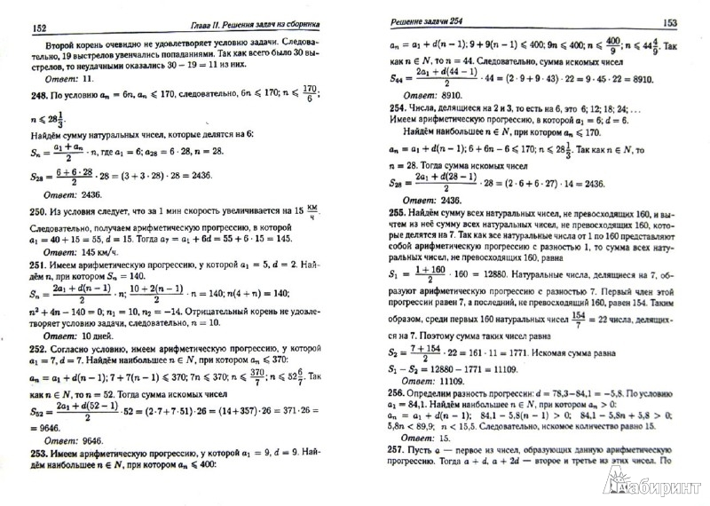 Решебник по математика 9 класс тематические тесты для подготовки к гиа