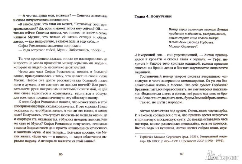 Иллюстрация 1 из 27 для Неудобный человек - Е.Н. Лобачева | Лабиринт - книги. Источник: Лабиринт