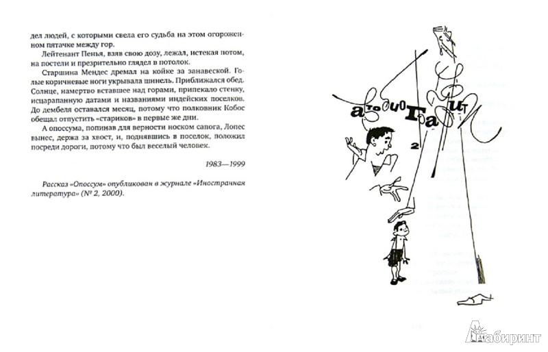 Иллюстрация 1 из 2 для Изюм из булки. В 2-х томах - Виктор Шендерович | Лабиринт - книги. Источник: Лабиринт