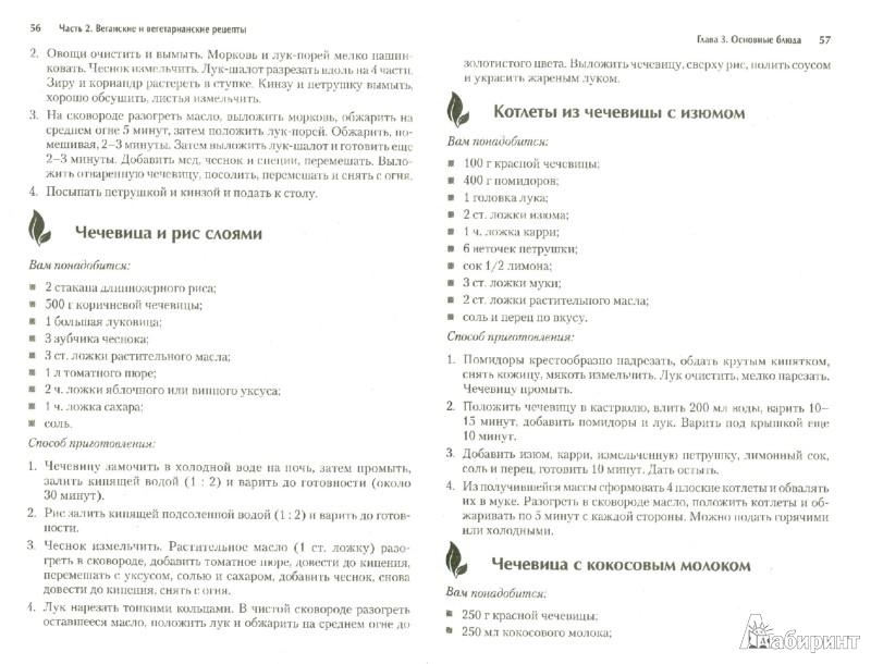 Иллюстрация 1 из 12 для Веганская и вегетарианская кулинария - Любовь Невская | Лабиринт - книги. Источник: Лабиринт