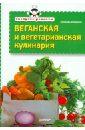 Невская Любовь Веганская и вегетарианская кулинария хавала с вегетарианская кухня для чайников