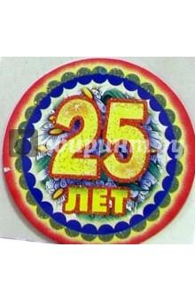 8Т-005/25 лет/открытка-медаль.
