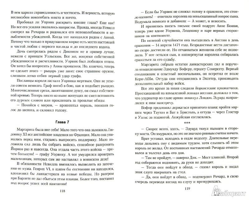 Иллюстрация 1 из 6 для Ричард III - Светлана Кузнецова | Лабиринт - книги. Источник: Лабиринт