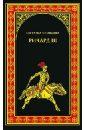 Обложка Ричард III