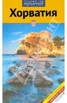 Хорватия (с мини-разговорником)