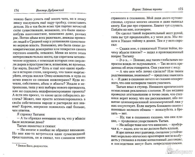 Иллюстрация 1 из 6 для Ворон. Тайные тропы - Виктор Дубровский | Лабиринт - книги. Источник: Лабиринт