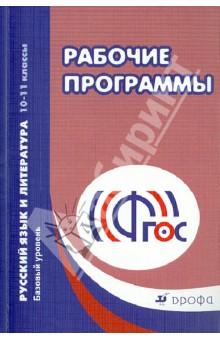 Русский язык и литература. Базовый уровень. 10-11 классы. Рабочие программы. ФГОС учебники вентана граф английский язык базовый уровень 10 11 классы программа