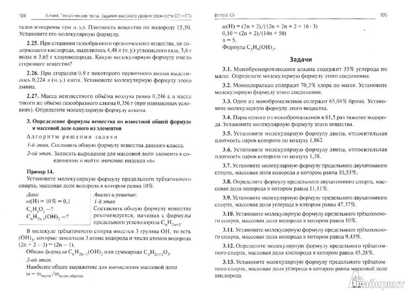 Иллюстрация 1 из 9 для Химия. Задания высокого уровня сложности (часть С) для подготовки к ЕГЭ - Доронькин, Бережная, Сажнева, Февралева   Лабиринт - книги. Источник: Лабиринт